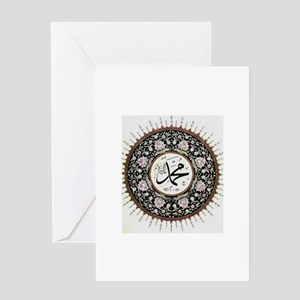 prophet muhammad Greeting Cards