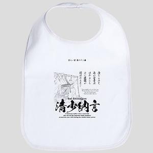 Hyakunin Isshu 62.Sei Shonagon Bib