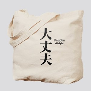 Daijoubu:all right; okay: Japanese kanji Tote Bag