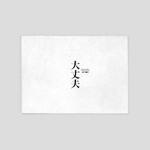 Daijoubu:all right; okay: Japanese kanji 5'x7'Area