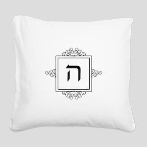 Hey Hebrew monogram Square Canvas Pillow
