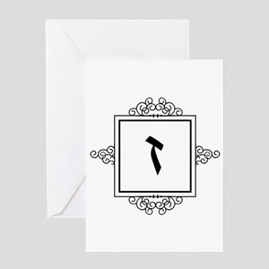 Zayin Hebrew monogram Greeting Cards
