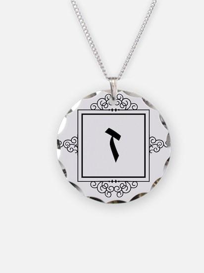 Zayin Hebrew monogram Necklace Circle Charm