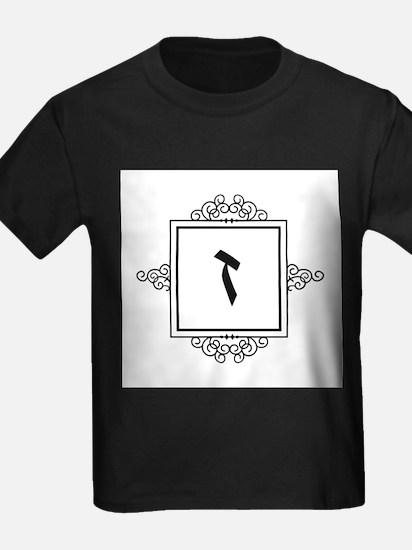 Zayin Hebrew monogram T-Shirt