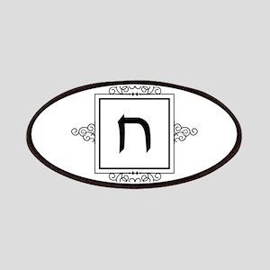 Chet Hebrew monogram Patch