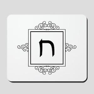 Chet Hebrew monogram Mousepad