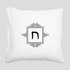 Chet Hebrew monogram Square Canvas Pillow