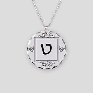 Tet Hebrew monogram Necklace Circle Charm