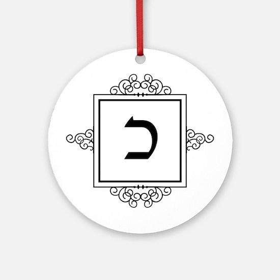 Kaf Hebrew monogram Ornament (Round)