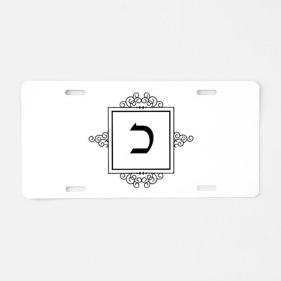 Kaf Hebrew monogram Aluminum License Plate