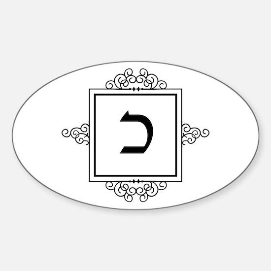 Kaf Hebrew monogram Decal