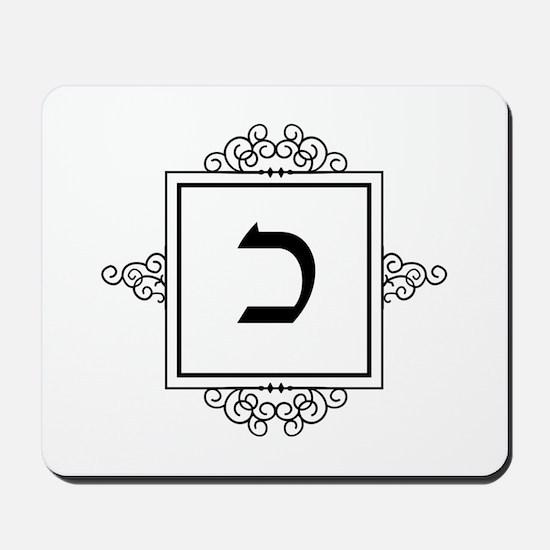 Kaf Hebrew monogram Mousepad