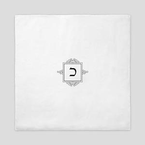 Kaf Hebrew monogram Queen Duvet