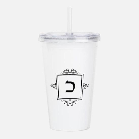 Kaf Hebrew monogram Acrylic Double-wall Tumbler