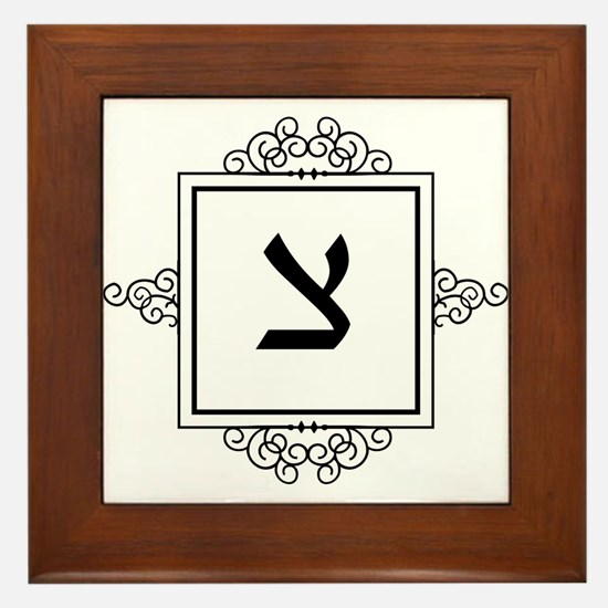 Tzadik Hebrew monogram Framed Tile