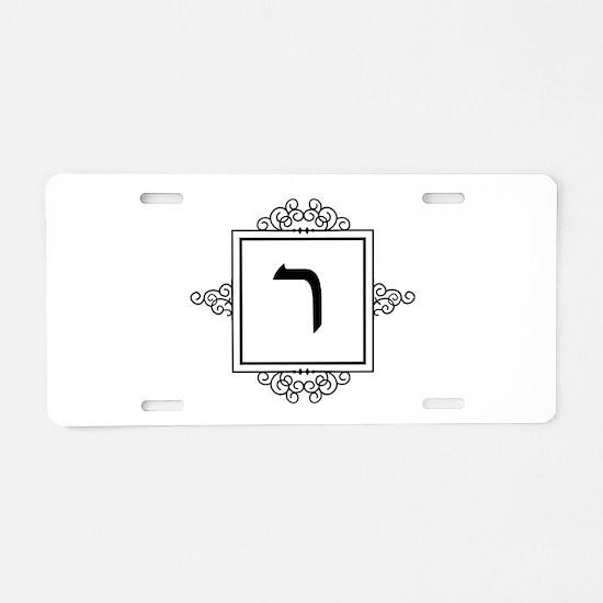 Reish Hebrew monogram Aluminum License Plate