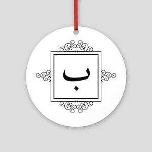 Baa Arabic letter B monogram Ornament (Round)
