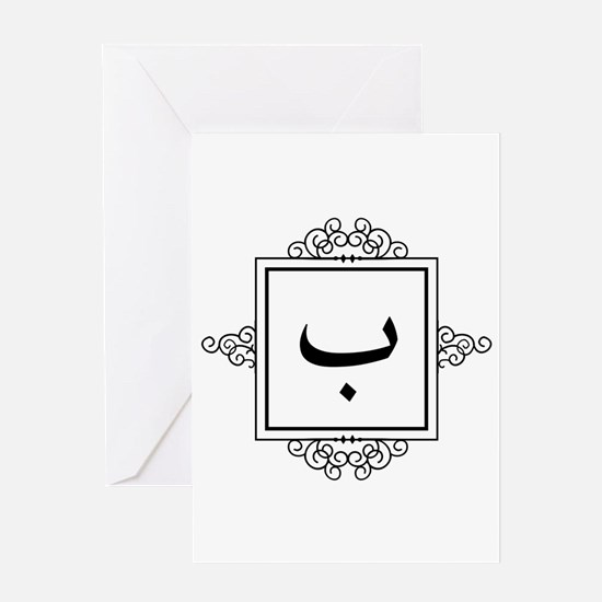 Baa Arabic letter B monogram Greeting Cards
