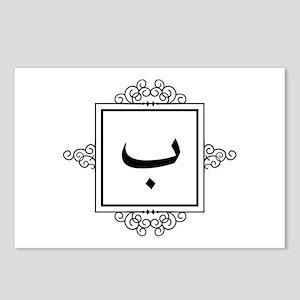 Baa Arabic letter B monogram Postcards (Package of