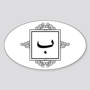 Baa Arabic letter B monogram Sticker