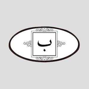 Baa Arabic letter B monogram Patch