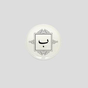 Baa Arabic letter B monogram Mini Button
