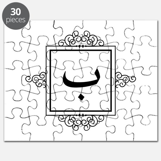 Baa Arabic letter B monogram Puzzle