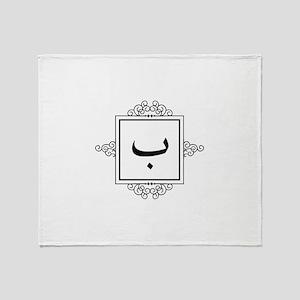 Baa Arabic letter B monogram Throw Blanket