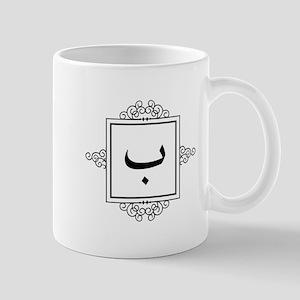 Baa Arabic letter B monogram Mugs
