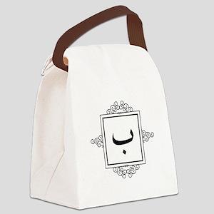 Baa Arabic letter B monogram Canvas Lunch Bag
