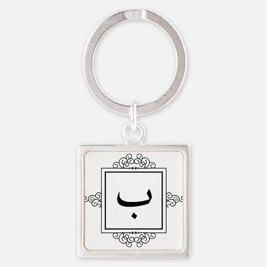 Baa Arabic letter B monogram Keychains