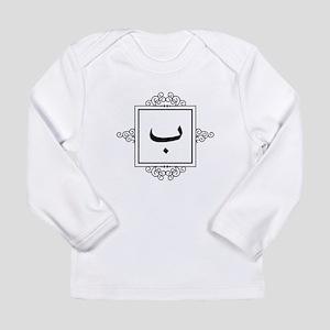 Baa Arabic letter B monogram Long Sleeve T-Shirt
