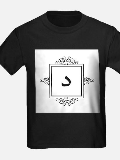 Daal Arabic letter D monogram T-Shirt
