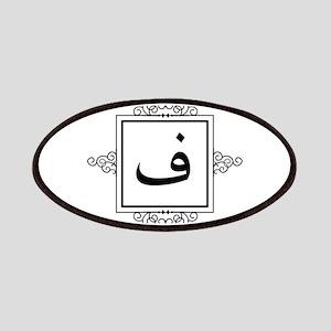 Faa Arabic letter F monogram Patch