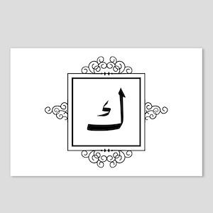 Kaaf Arabic letter K monogram Postcards (Package o