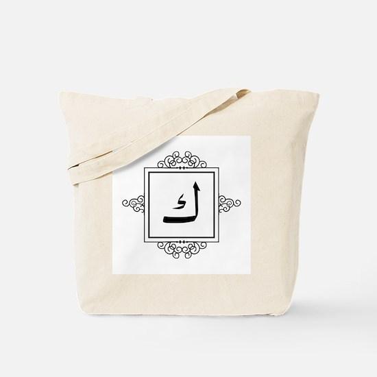 Kaaf Arabic letter K monogram Tote Bag