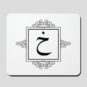 Kha Arabic letter Kh monogram Mousepad