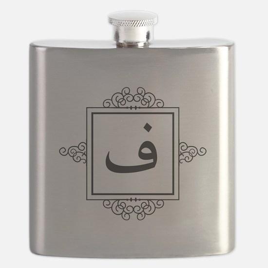 Laam Arabic letter L monogram Flask