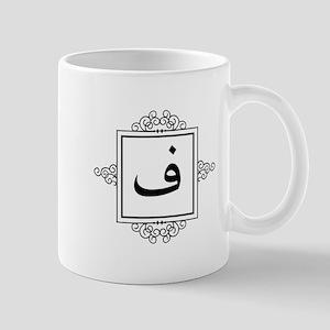 Laam Arabic letter L monogram Mugs