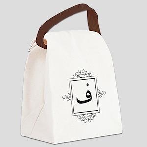 Laam Arabic letter L monogram Canvas Lunch Bag