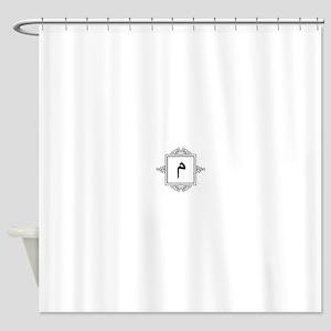 Miim Arabic letter M monogram Shower Curtain