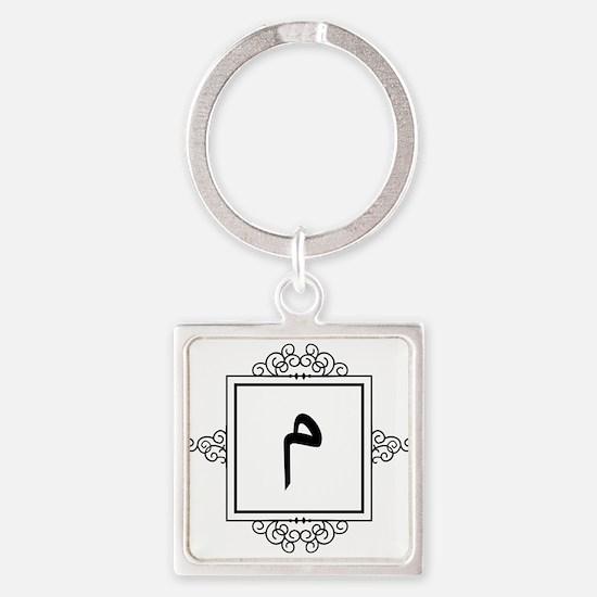 Miim Arabic letter M monogram Keychains
