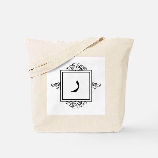 Raa Arabic letter R monogram Tote Bag