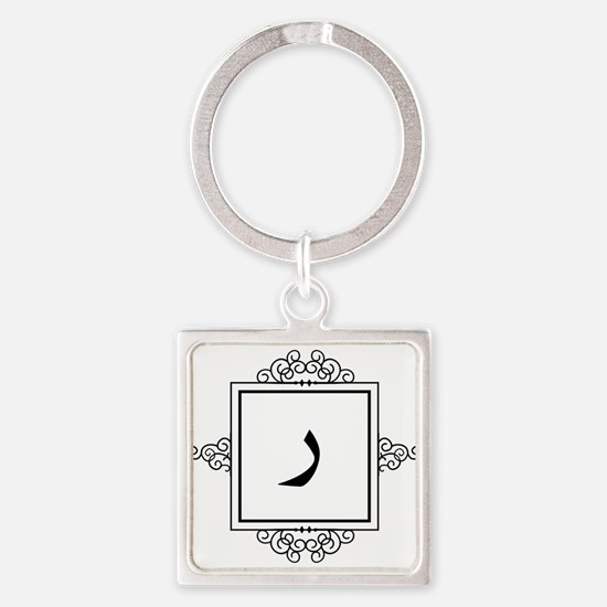 Raa Arabic letter R monogram Keychains