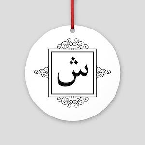 Shin Arabic letter Sh monogram Ornament (Round)
