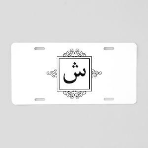 Shin Arabic letter Sh monogram Aluminum License Pl