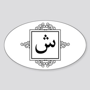 Shin Arabic letter Sh monogram Sticker