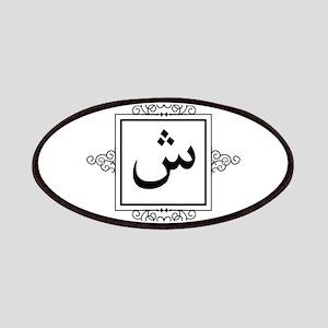 Shin Arabic letter Sh monogram Patch