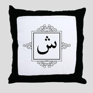 Shin Arabic letter Sh monogram Throw Pillow