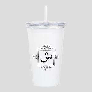Shin Arabic letter Sh monogram Acrylic Double-wall